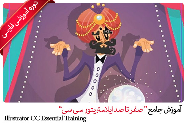 صفر تا صد آموزش ایلاستراتور صفر تا صد آموزش ایلاستراتور Illustrator CC  DB B2 DB B0 DB B1 DB B9 Essential Training5