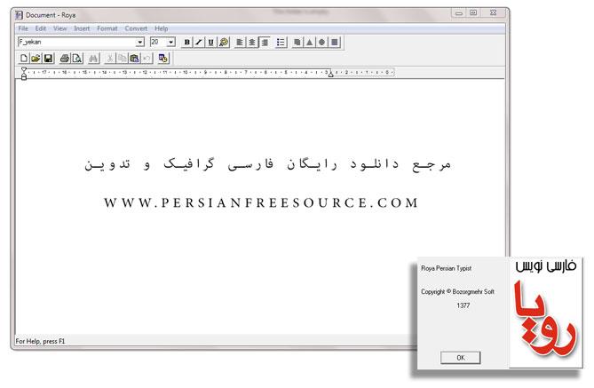 دانلود فارسی نویس رویا