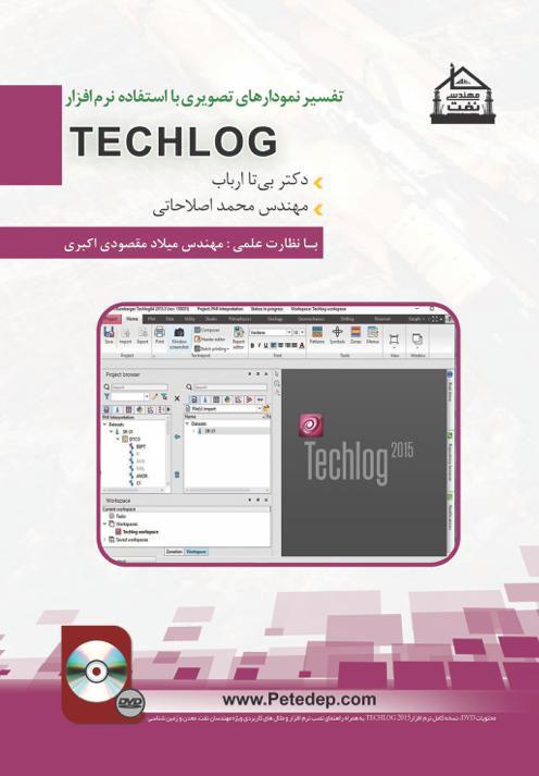 تفسیر نمودارهای تصویری با استفاده از نرم افزار Techlog