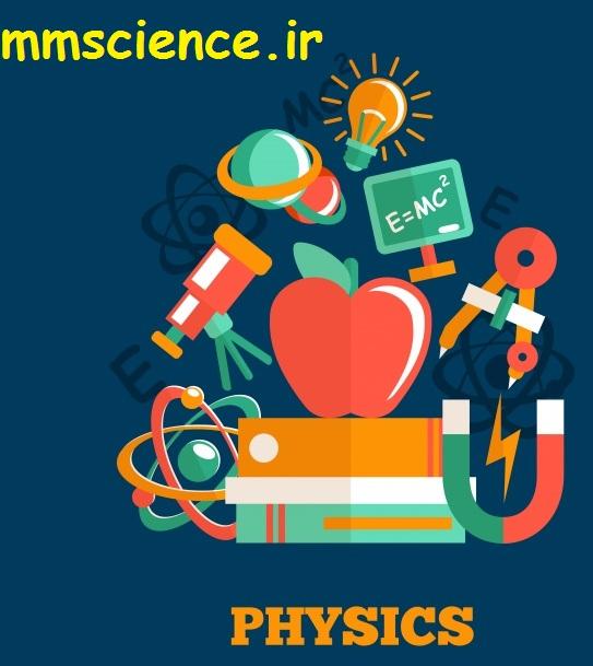 نحوه مطالعه درس فیزیک برای کنکور