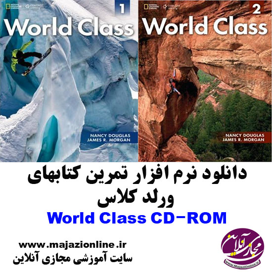 World_Class_CD_ROM