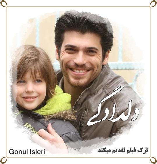 دانلود سریال ترکی Gonul Isleri با زیرنویس فارسی