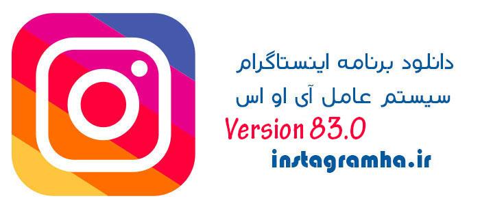 دانلود اینستاگرام آیفون  Instagram-83.0 سیستم عامل آی او اس