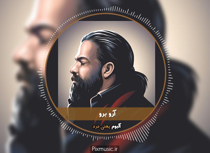 آکورد آهنگ آروم برو از رضا صادقی