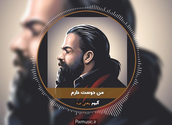 آکورد آهنگ من دوست دارم از رضا صادقی