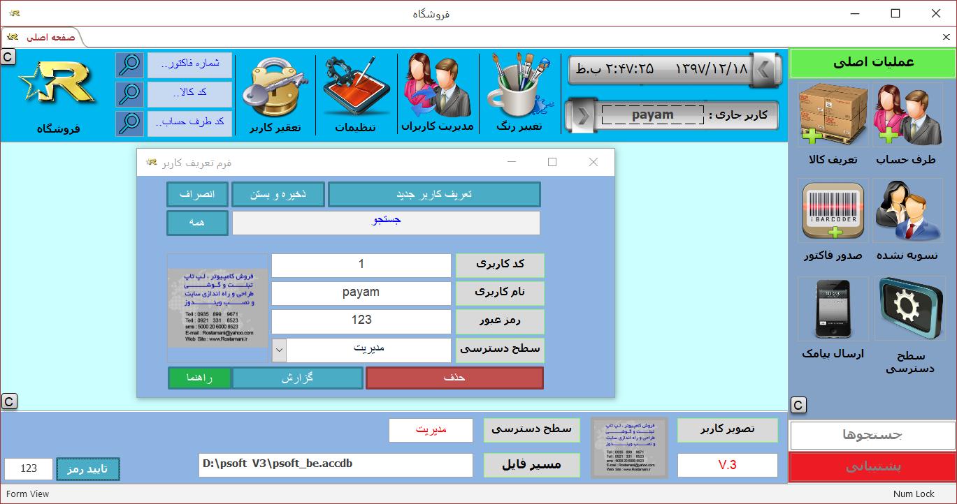 نرم افزار مدیریت فروشگاه و صدور فاکتور  + دوره آموزش ساخت برنامه