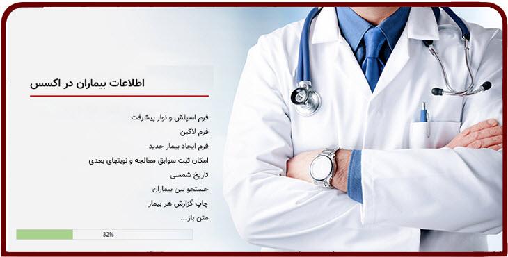 نرم افزار ثبت اطلاعات بیماران و نوبت دهی