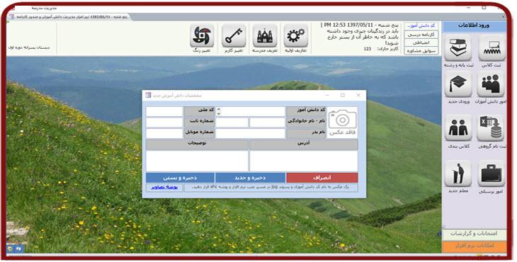 نرم افزار مدیریت دانش آموزان مدرسه و موسسات آموزشی و صدور کارنامه