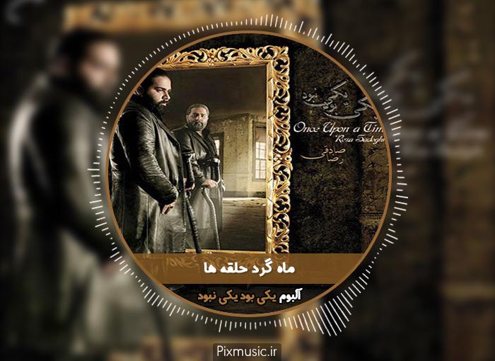 متن آهنگ ماه گرد حلقه ها از رضا صادقی