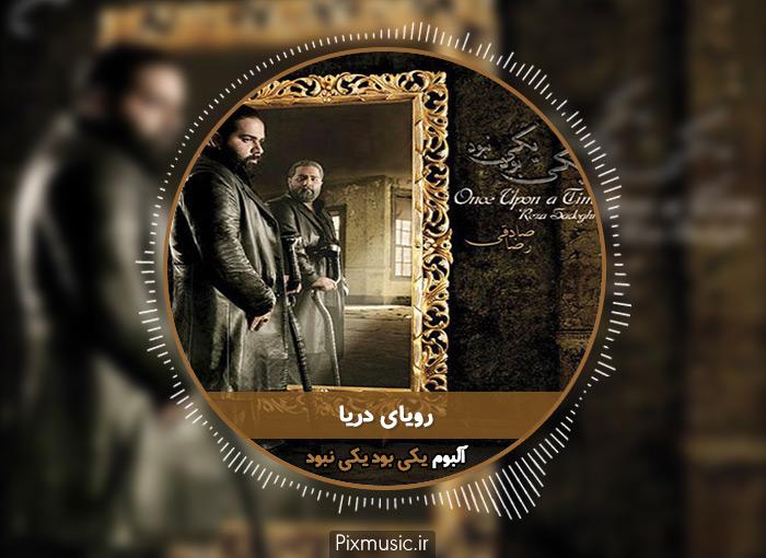 متن آهنگ رویای دریا از رضا صادقی