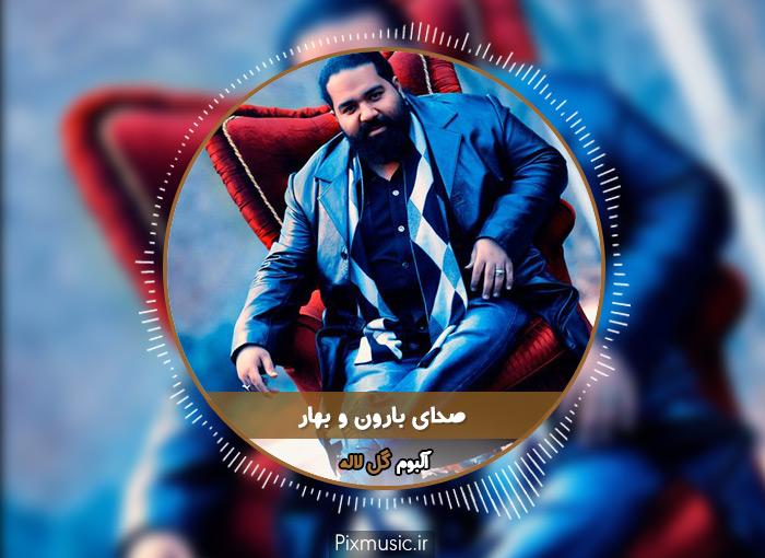 متن آهنگ صدای بارون و بهار از رضا صادقی