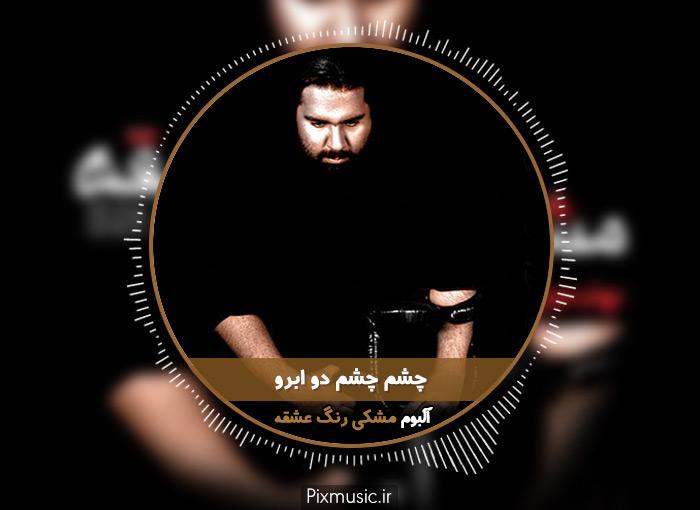 متن آهنگ چشم چشم دو ابرو از رضا صادقی