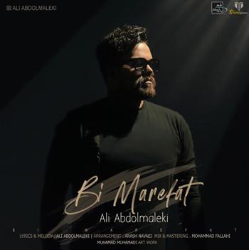 آهنگ جدید علی عبدالمالکی به نام بی معرفت