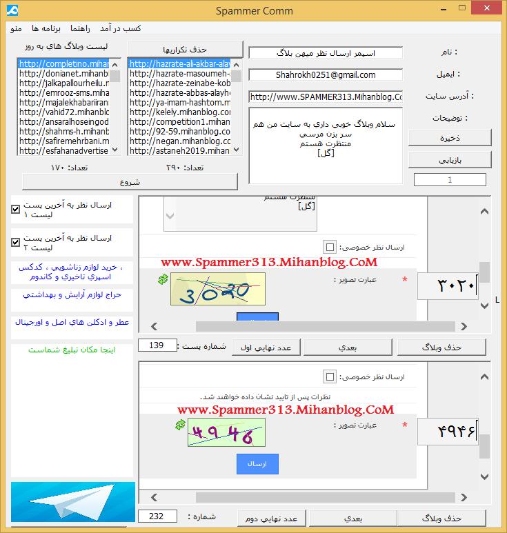 اسپمر ارسال نظر میهن بلاگ Spammer Mihanblog