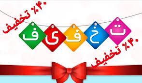 تخفیف عید نوروز طیب آنلاین