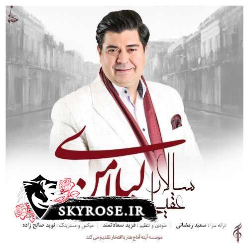 دانلود آهنگ جديد سالار عقيلي