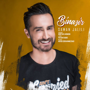 آهنگ جدید سامان جلیلی به نام بی نظیر