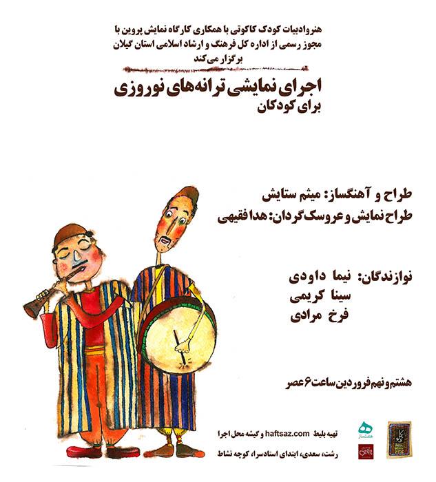 اجرای نمایشی ترانه های نوروزی برای کودکان