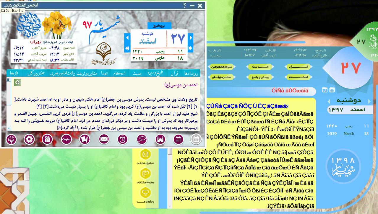 عیدی مرکز ملی پاسخگویی به هموطنان عزیز: طراحی و تولید نرم افزار تقویم شمیم یار 98