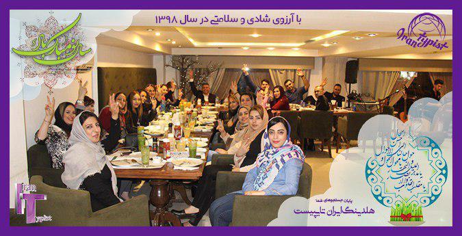 عید 98 ایران تایپیست