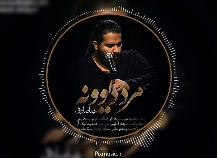 آکورد آهنگ مرد دیوونه از رضا صادقی