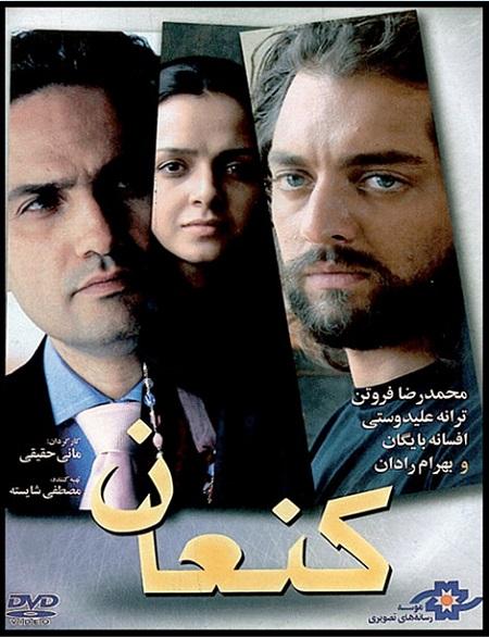 دانلود فیلم کنعان