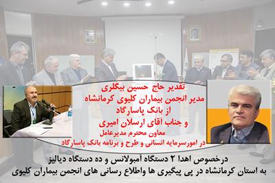 تقدیر حاج حسین بیگلری، مدیر انجمن بیماران کلیوی کرمانشاه از بانک پاسارگاد