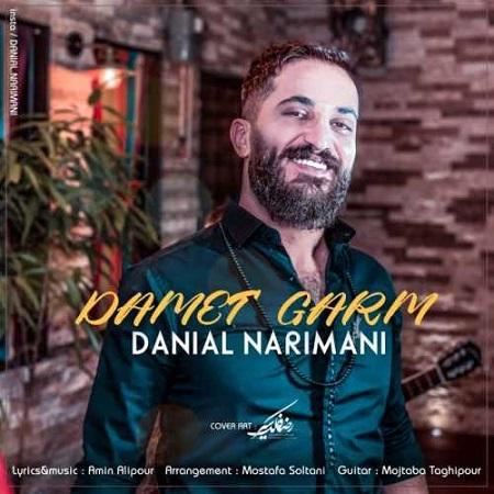 دانلود آهنگ جدید دانیال نریمانی بنام دمت گرم