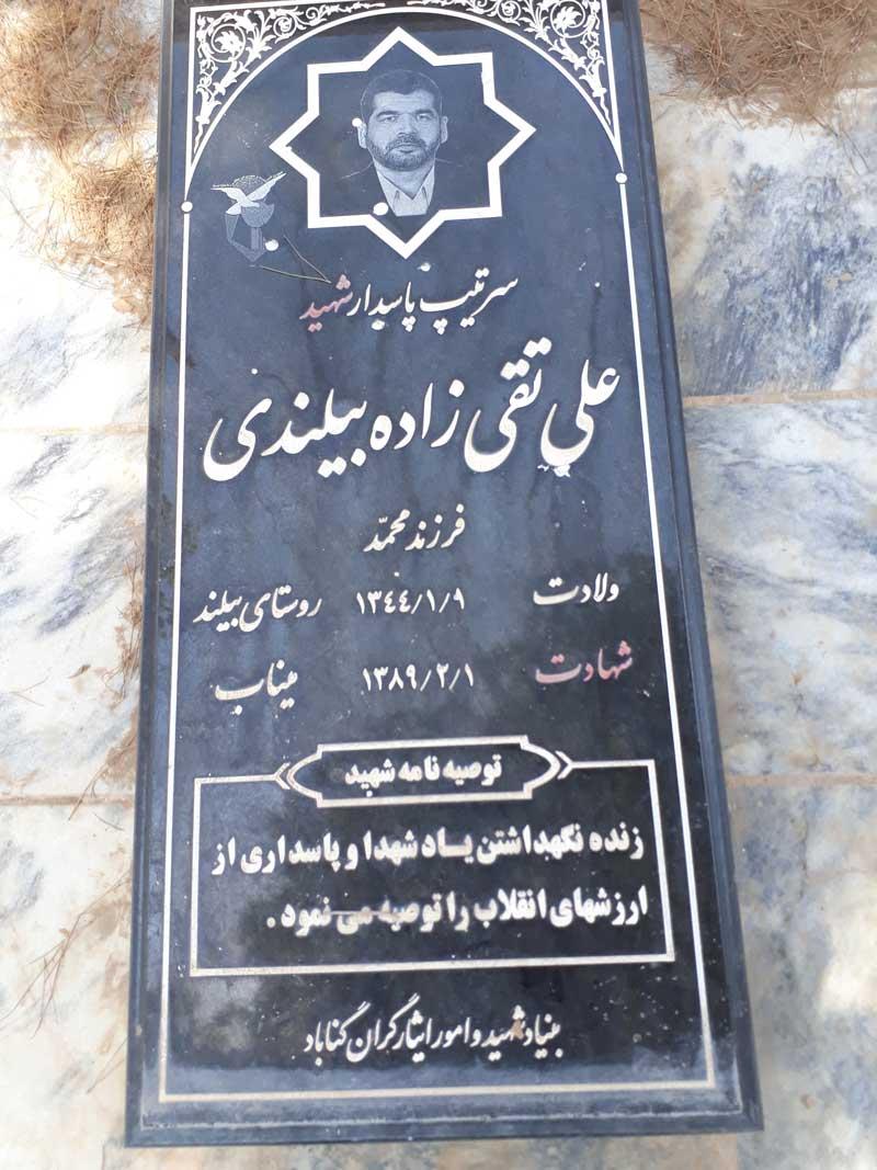 مزار شهیدعلی تقی زاده
