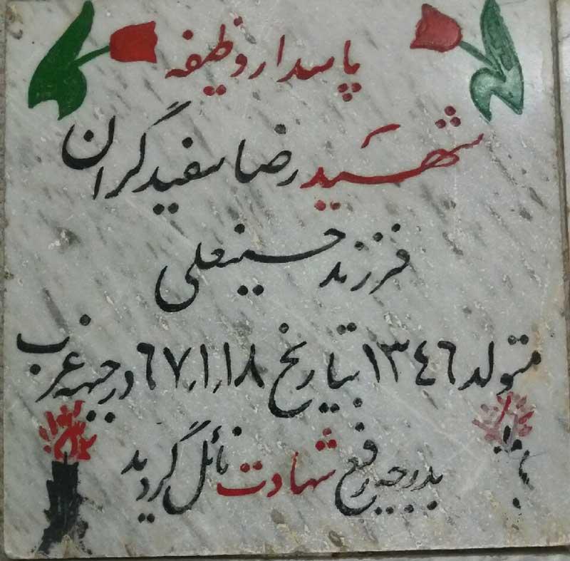 مزار شهید رضا سفیدگران