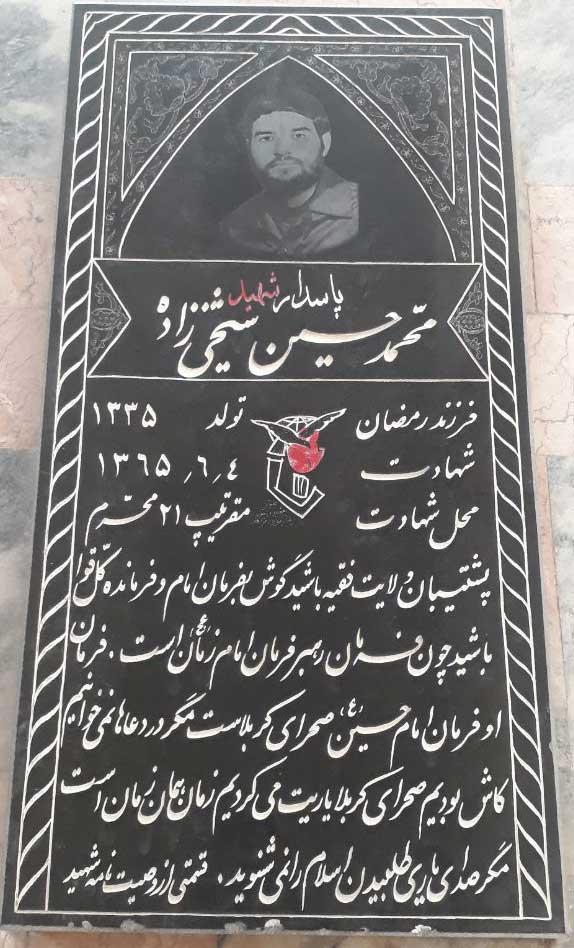 مزار شهیدمحمد حسین شیخی زاده