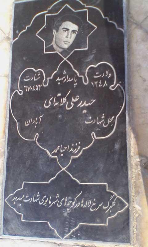 مزار شهید حیدرعلی کلاته ای