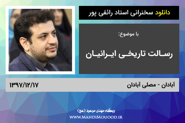 دانلود سخنرانی استاد رائفی پور با موضوع رسالت تاریخی ایرانیان - آبادان - 1397/12/17 - (صوتی + تصویری)