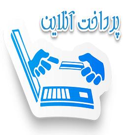 پرداخت های آنلاین