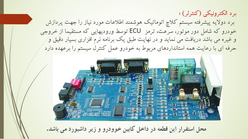 دانلود مقاله کلاچ برقی هوشمند اتوماتیک - کلاچ گیر هوشمند برقی چیست و چه کاربردی دارد؟انواع کلاچ گیر اتوماتیک هوشمند- وبزگی های کلاچ هوشمند