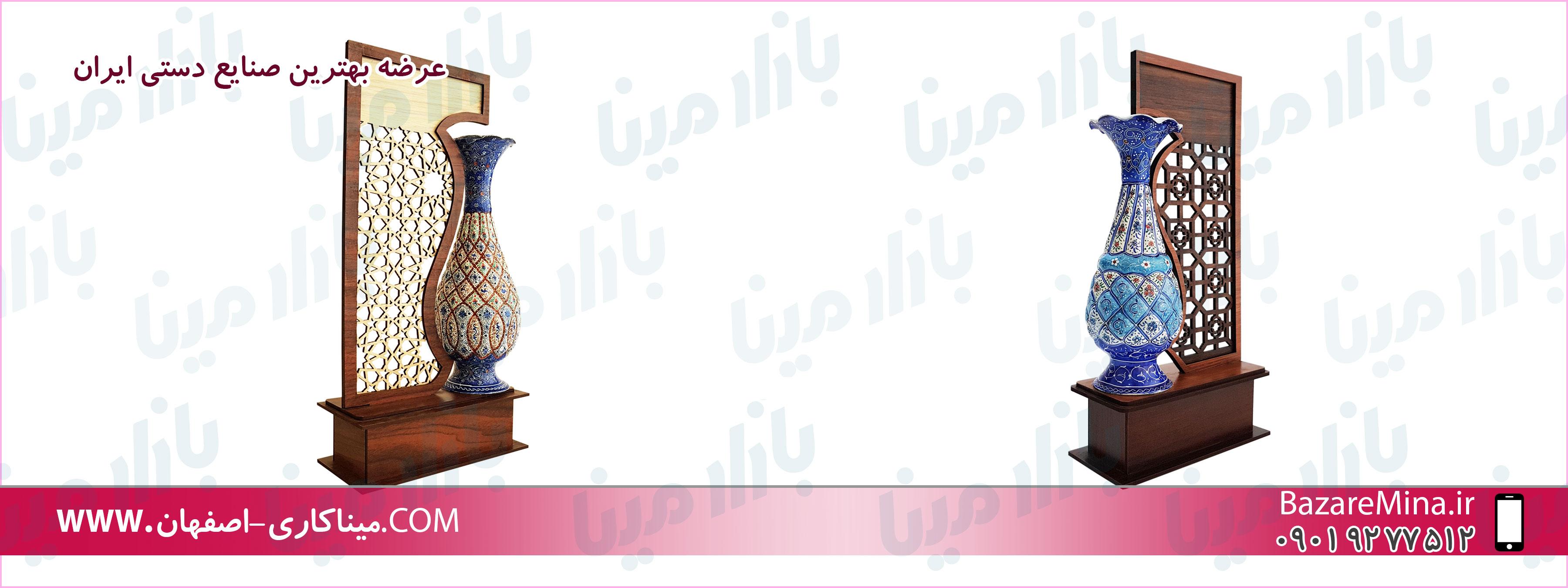 گلدان مینا کاری اصفهان