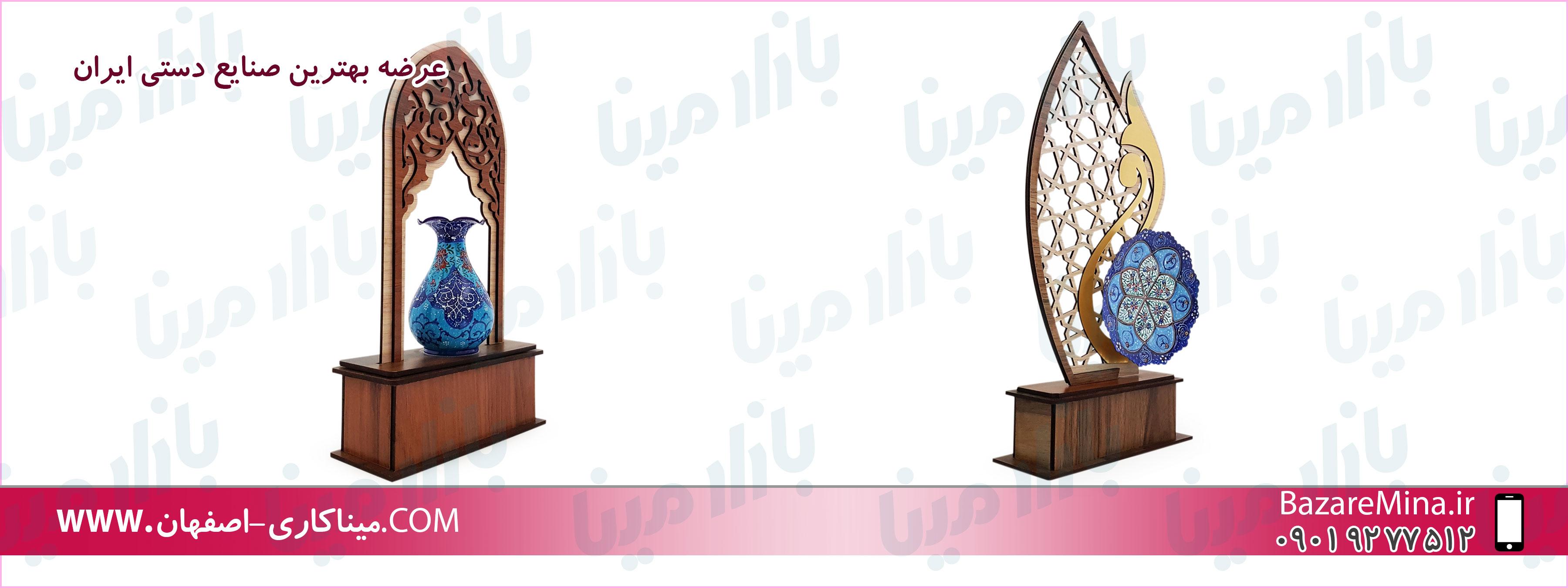 میناکاری مس اصفهان