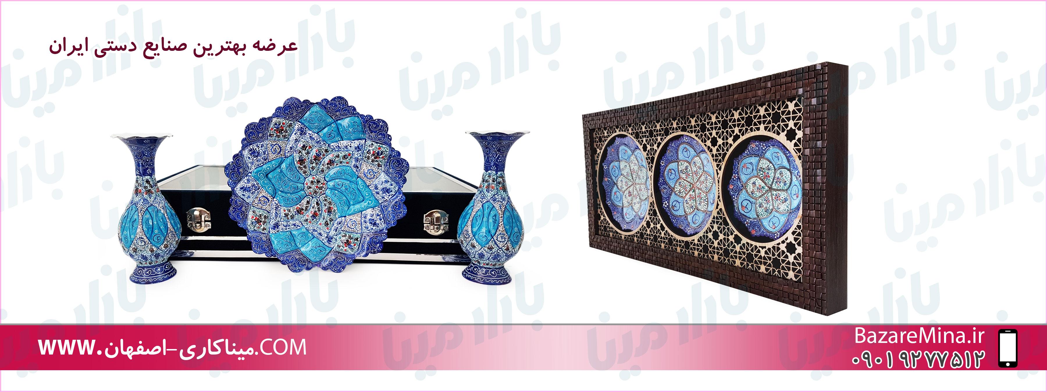 میناکاری و اصفهان