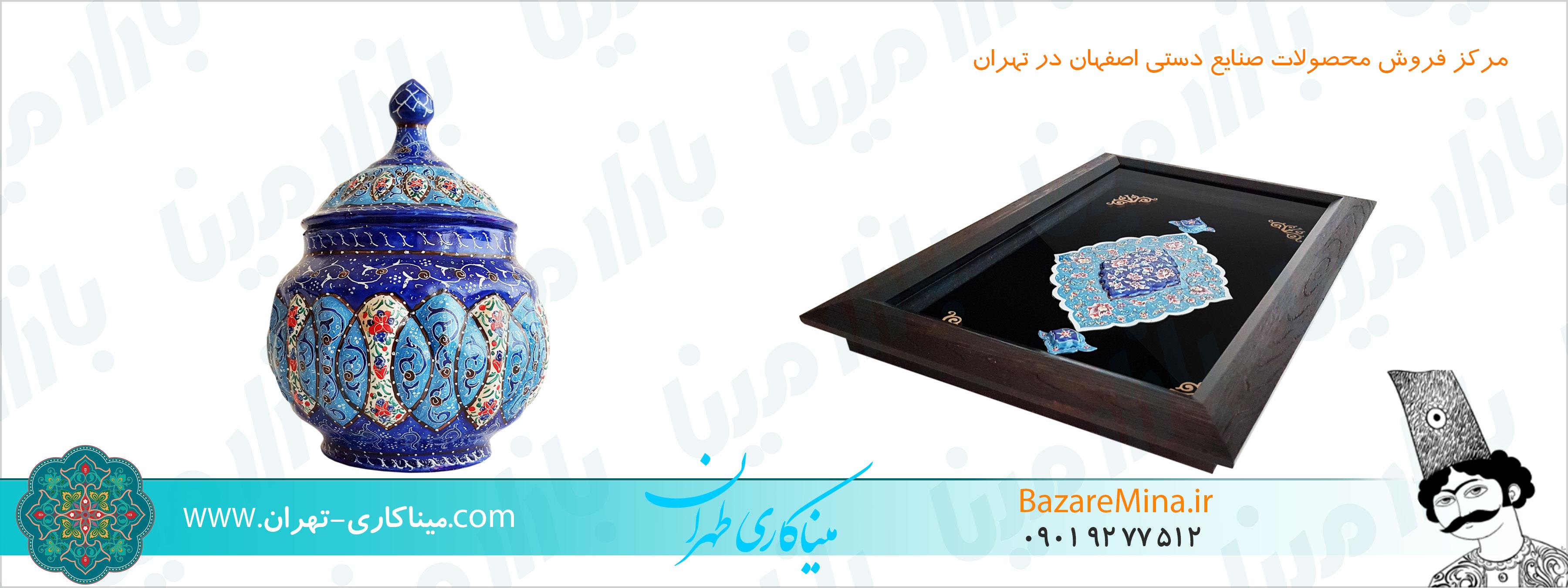 مرکز میناکاری تهران