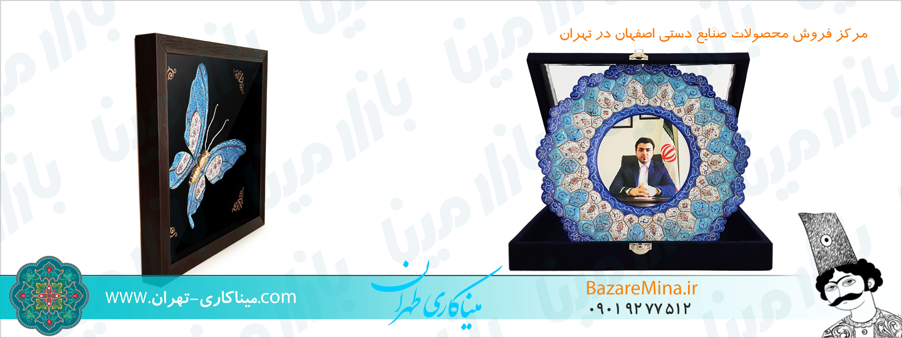 میناکاری فروش تهران