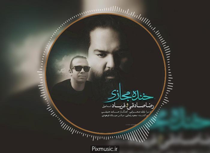 آکورد آهنگ خنده مجازی از رضا صادقی