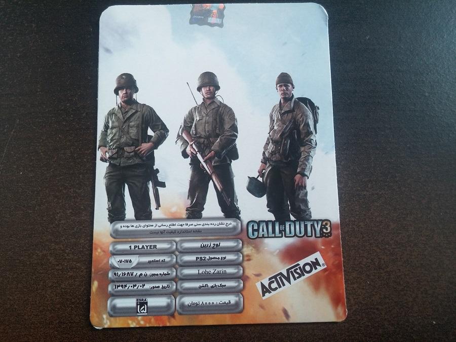 call of duty 3 call of duty 3 ps2 Call Of Duty 3 PS2 Call Of Duty 3