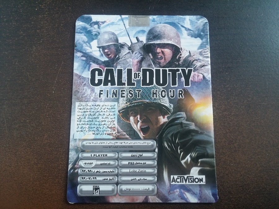 call of duty finest hour ps2 call of duty finest hour ps2 Call Of Duty Finest Hour PS2 Call Of Duty Finest Hour PS2