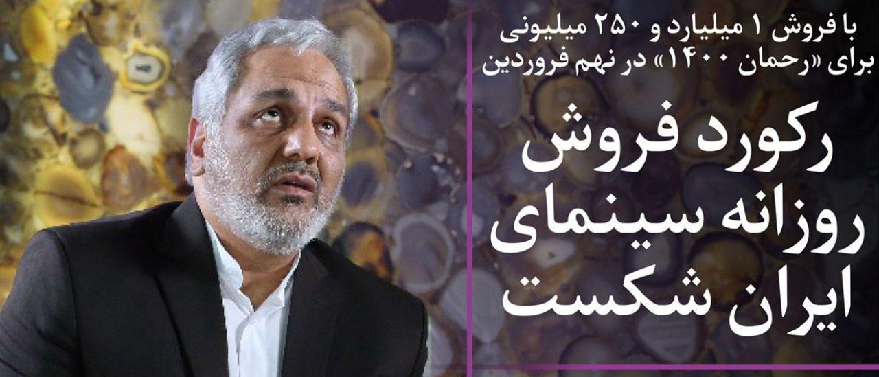 رحمان ۱۴۰۰ رکورد فروش روزانه سینمای ایران شکست