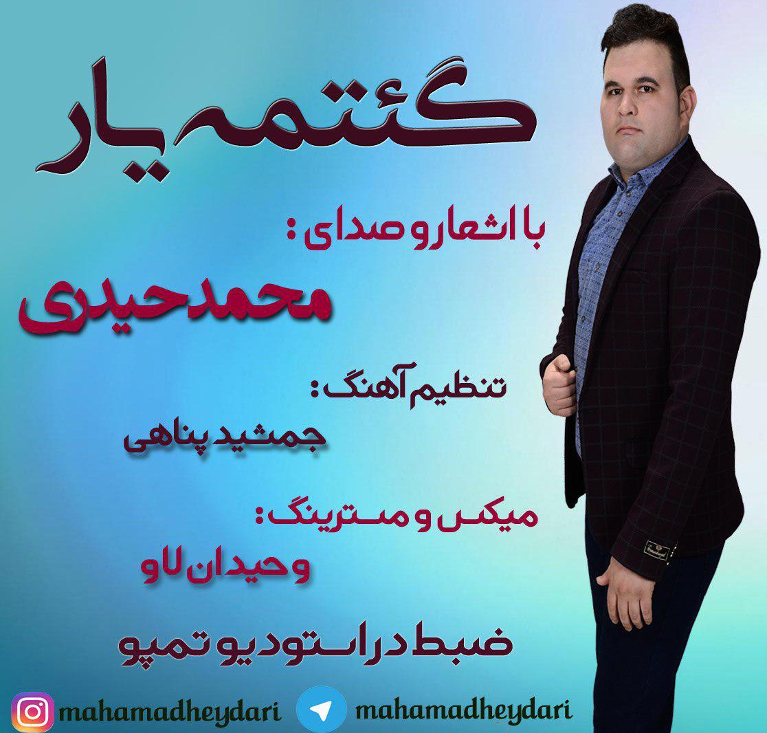 http://s9.picofile.com/file/8356438426/14Mohammad_Heydari_Getma_Yar.jpg