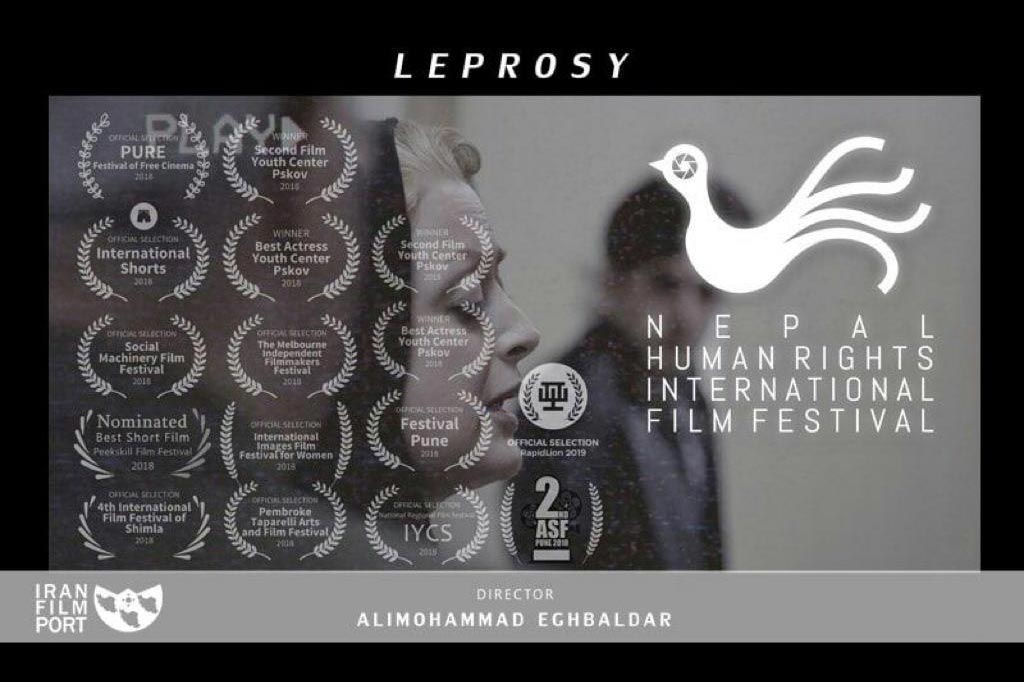 اثر فیلمساز گیلانی به جشنواره حقوق بشر نپال راه یافت