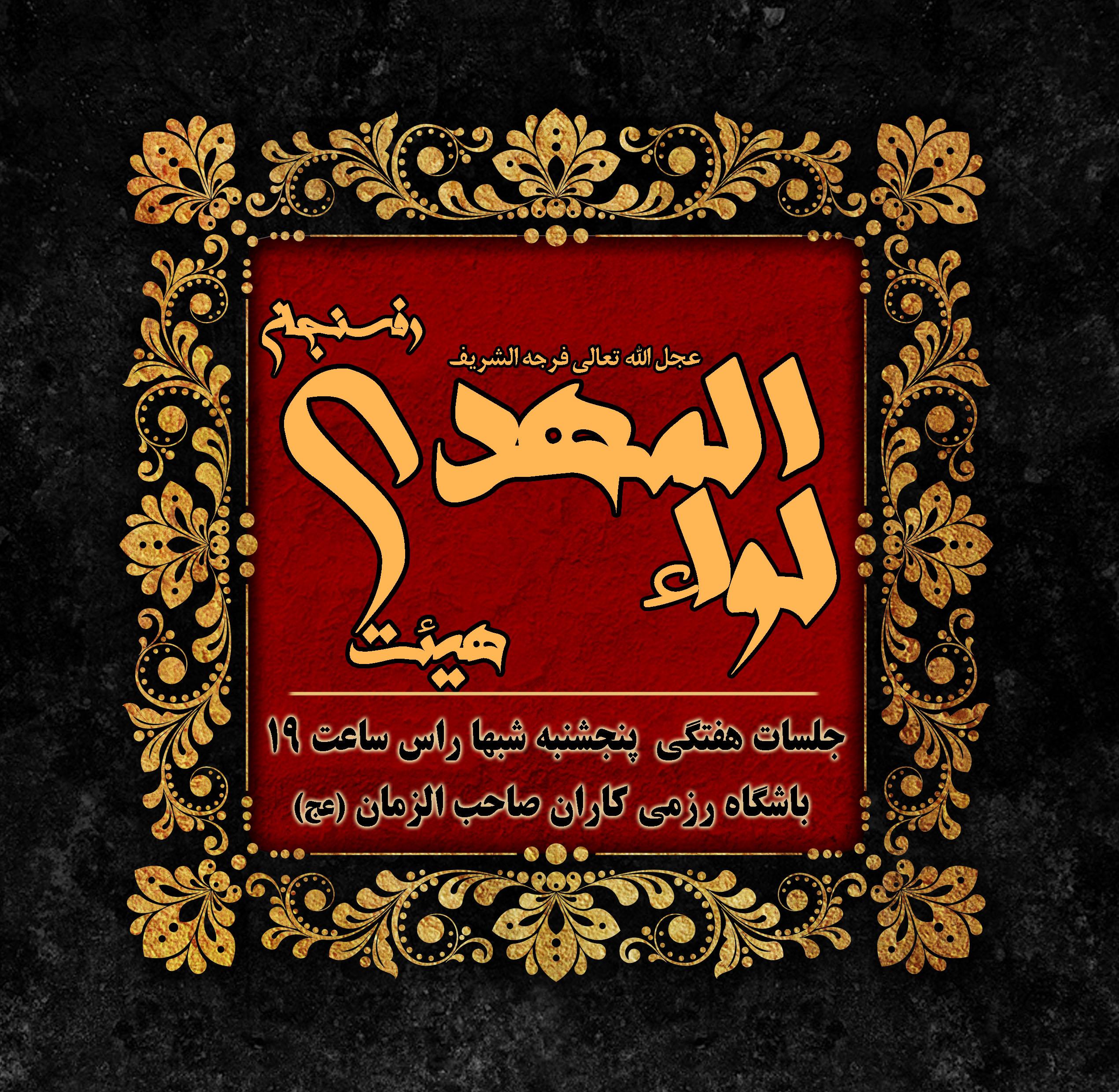 گزارش صوتی جشن عید مبعث