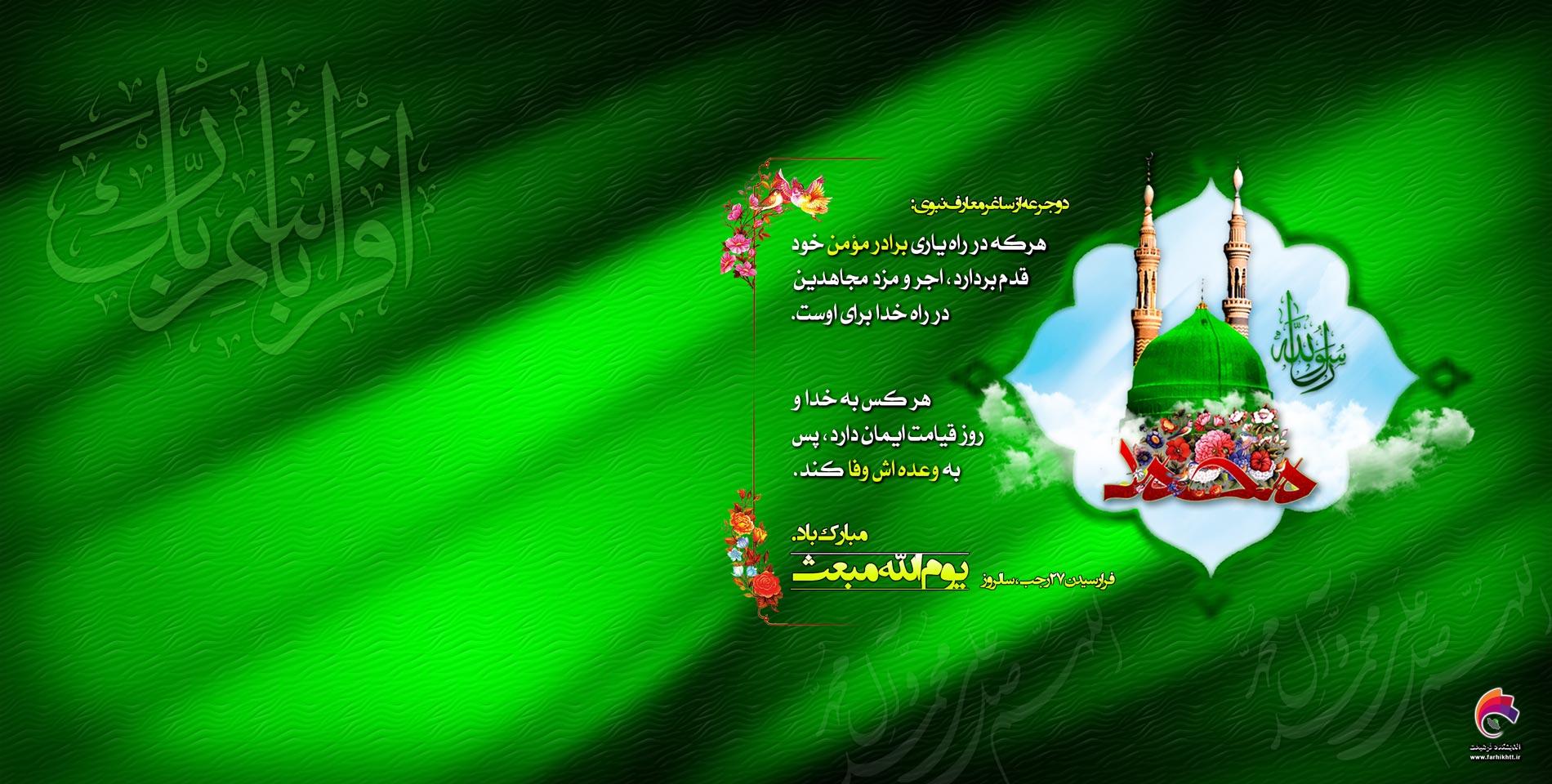 /نگارخانه فرهیخت: فرارسیدن 27 رجب، فرخنده سالروز مبعث پیامبر رحمت و عطوفت، حضرت محمد مصطفی (ص) مبارک باد