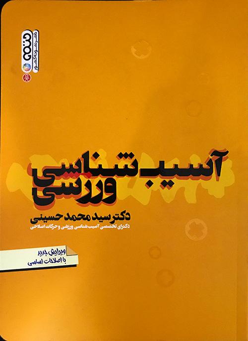 کتاب آسیب شناسی ورزشی دکتر حسینی