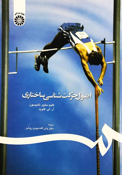 کتاب اصول حرکت شناسی ساختاری دکتر دبیدی روشن - انتشارات سمت